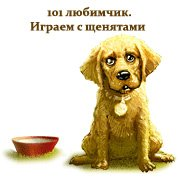 Обложка 101 любимчик. Играем с щенятами