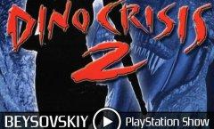 Давайте вспомним Dino Crisis 2.
