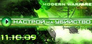 Call of Duty: Modern Warfare 2. Видео #1