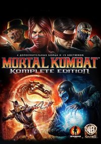 Обложка Mortal Kombat Komplete Edition