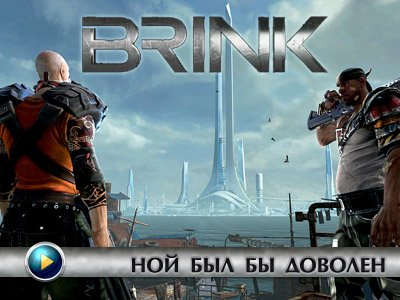 Brink. Геймплей
