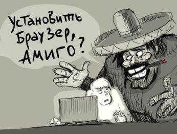 «Амиго» сломался и не пускает в «Одноклассники», а виноват Google