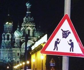 В Петербурге знак предупреждал о ловцах покемонов [обновлено]