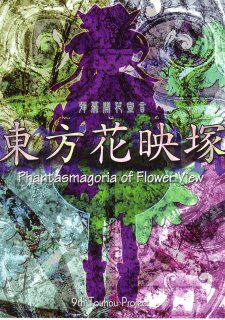 Touhou 09 - Phantasmagoria of Flower View