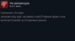 Watch Dogs 2 привела пользователей Steam вбурный восторг - Изображение 11
