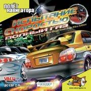 Midnight Outlaw Illegal Street Drag: Nitro Edition