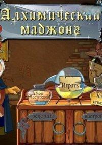 Алхимический маджонг – фото обложки игры