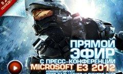 Пресс-конференция Microsoft на E3 2012 с Виктором Зуевым и Петром Сальниковым