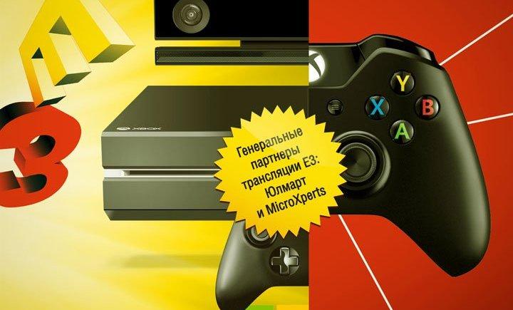 Презентация Microsoft на E3 2013 с русским переводом
