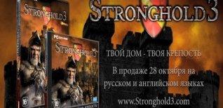 Stronghold 3. Видео #2