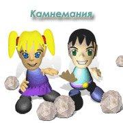 Камнемания – фото обложки игры