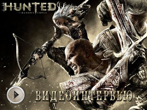 Hunted: The Demon's Forge. Видеоинтервью