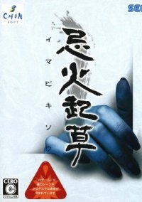 Обложка Imabikisō
