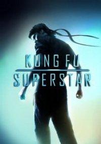 Обложка Kung Fu Superstar