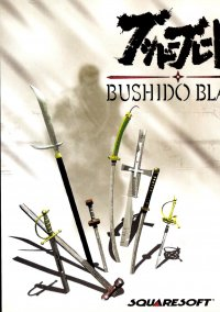 Обложка Bushido Blade