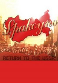 Обложка Spakoyno: Back to the USSR