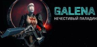 Quake: Champions. Чемпион Galena