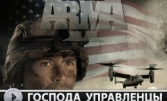 ArmA II. Дневники разработчиков