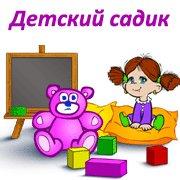 Обложка Детский садик