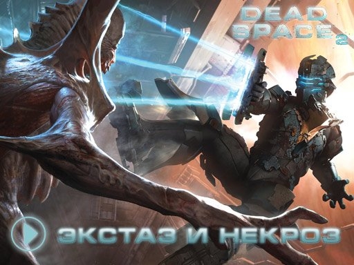 Dead Space 2. Видеорецензия
