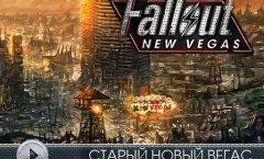 Fallout: New Vegas. Видеопревью