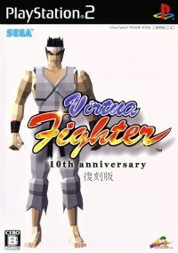 Обложка Virtua Fighter 10th Anniversary