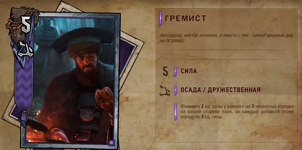 «Гвинт»: правила иотличия отверсии из«Ведьмака3» - Изображение 4