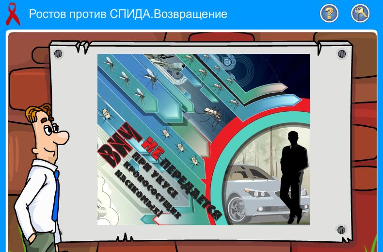 В Ростове запустили три видеоигры для профилактики СПИДа  - Изображение 1