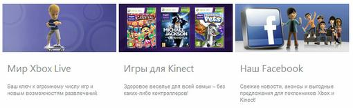 Профессия - ИГРЫ. Xbox 360. Ответы на вопросы - Изображение 13