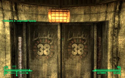 Fallout: New Vegas. Прохождение - пешком по пустошам Мохаве - Изображение 13