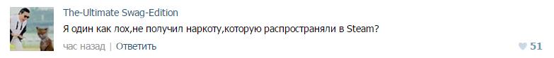 Как Рунет отреагировал на внесение Steam в список запрещенных сайтов - Изображение 17