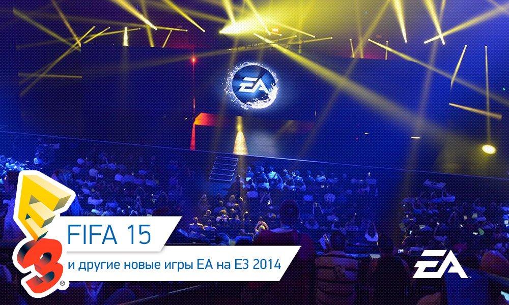 E3 2014: все новости и события - Изображение 3