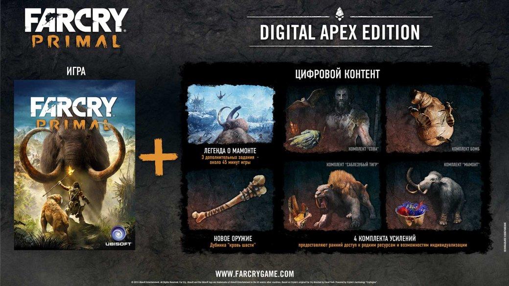 Ubisoft бесплатно дает отличную игру за предзаказ Far Cry Primal - Изображение 2