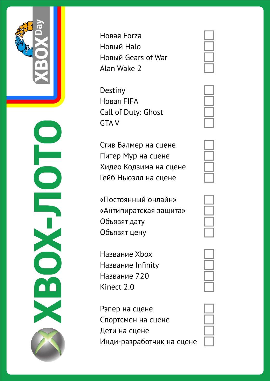 Xbox Day. LIVE. - Изображение 4