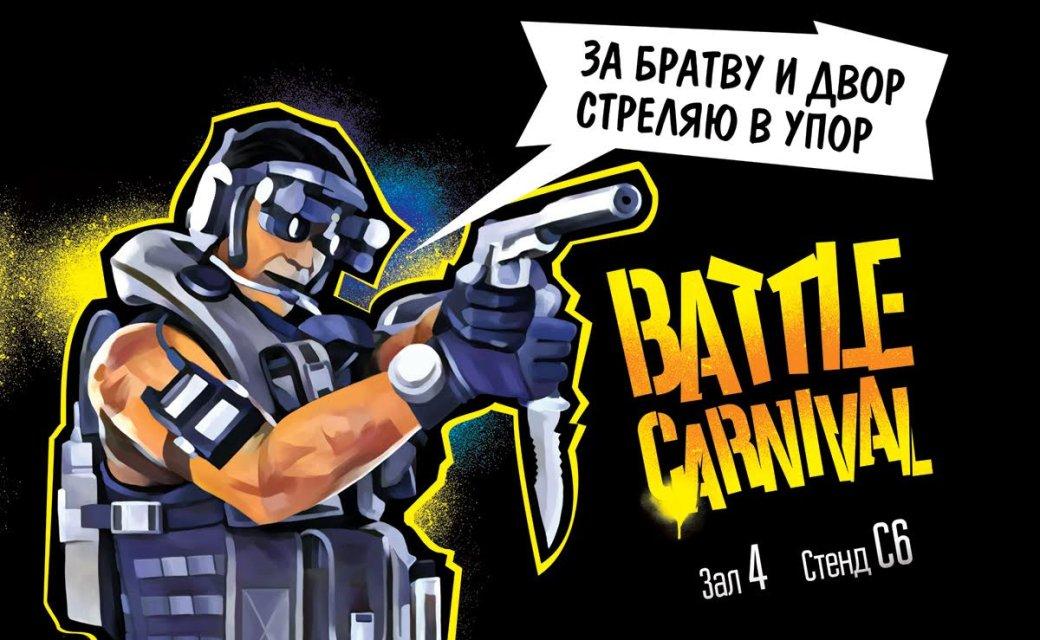 Веселый шутер Battle Carnival приглашает на «Игромир» - Изображение 1