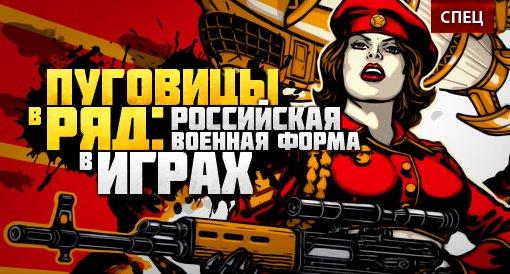СПЕЦ: Российская военная форма в видеоиграх - Изображение 1