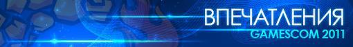 GamesCom 2011. Впечатления. Asura's Wrath. - Изображение 1