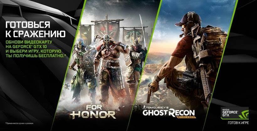 Покупатели GeForce GTX 1060 бесплатно получат новую игру Ubisoft - Изображение 1