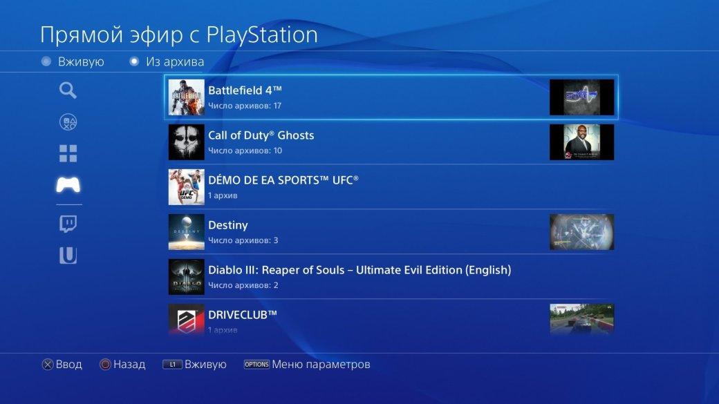 PS4 год спустя: что изменилось в прошивке 2.0 [обновляется]. - Изображение 22