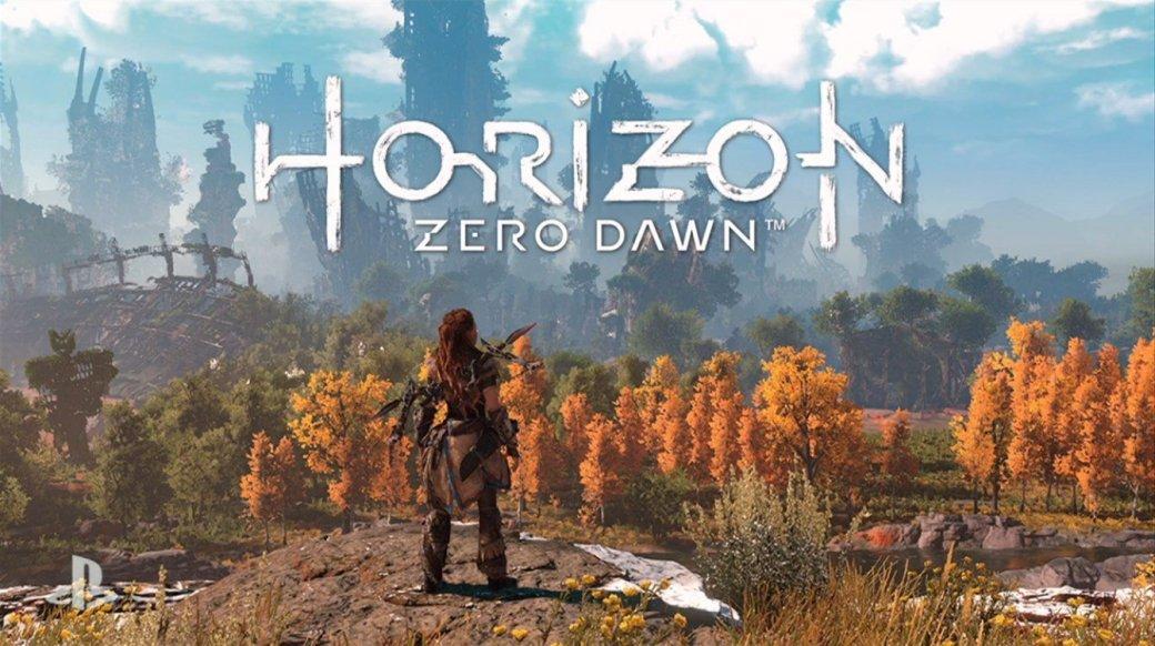 Horizon Zero Dawn — новый постапокалипсис, эксклюзивно на PS4 - Изображение 1