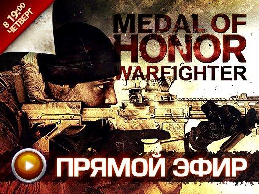 Прямая трансляция - Medal of Honor: Warfighter. - Изображение 1