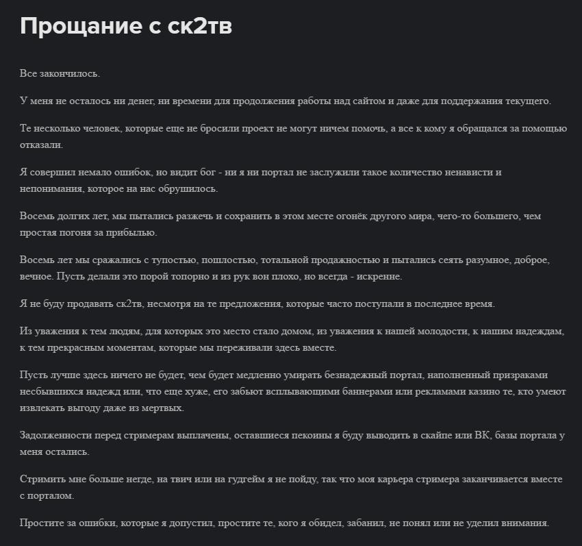 «Социальная сеть для стримеров» SC2TV не закрывается [обновлено] - Изображение 2