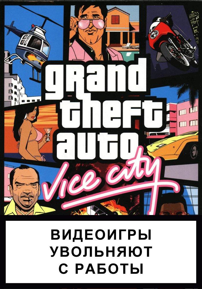 29 обложек видеоигр, если бы в России ввели «Антиигровой закон». - Изображение 8
