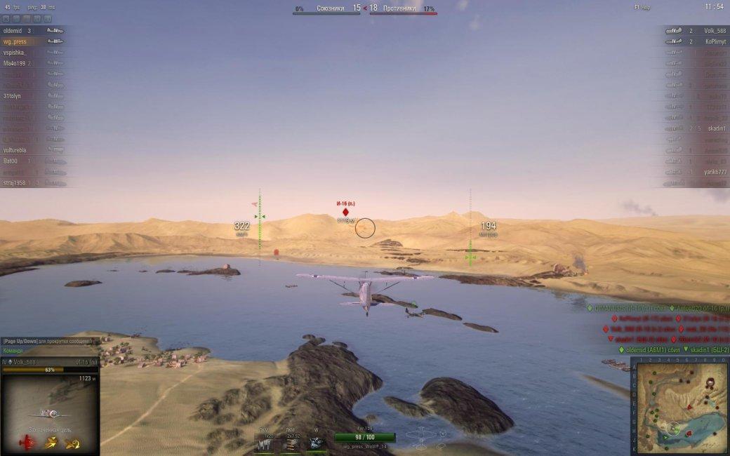 7 причин провала World of Warplanes - Изображение 8