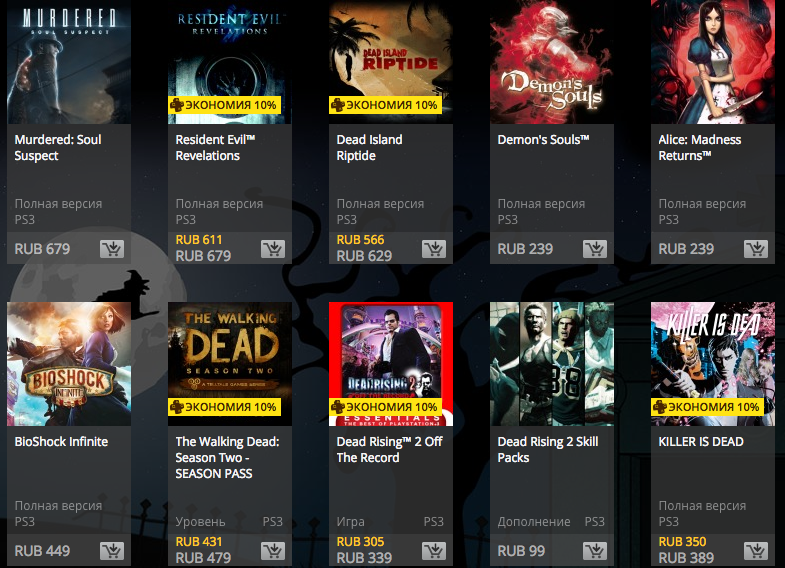 Хэллоуинские распродажи манят сотнями игр (список обновляется) - Изображение 5