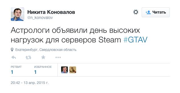 Интернет горит: вышла GTA 5 на PC - Изображение 13