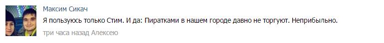 Как Рунет отреагировал на внесение Steam в список запрещенных сайтов - Изображение 5