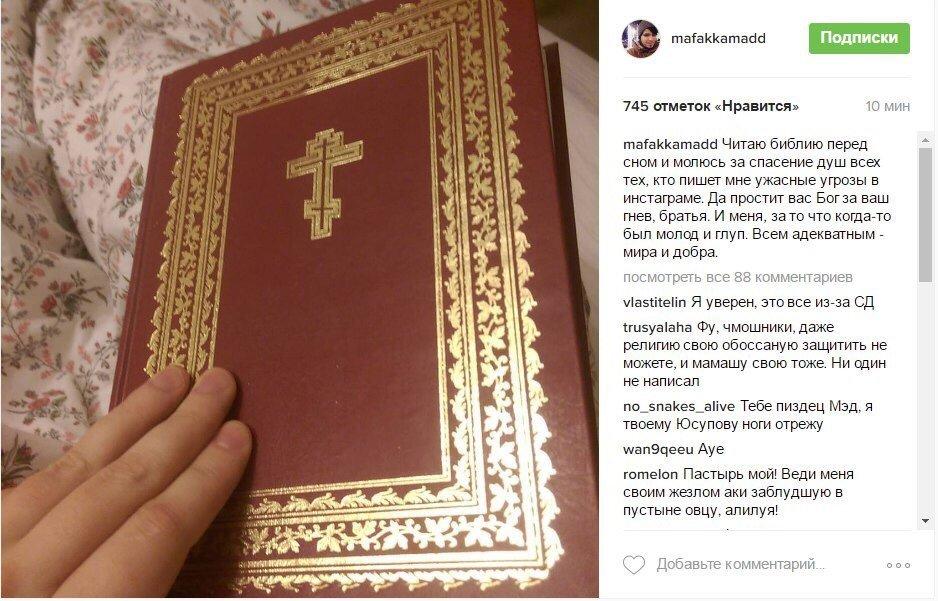 Исламисты хотят наказать блогера Мэддисона за злую шутку про Коран