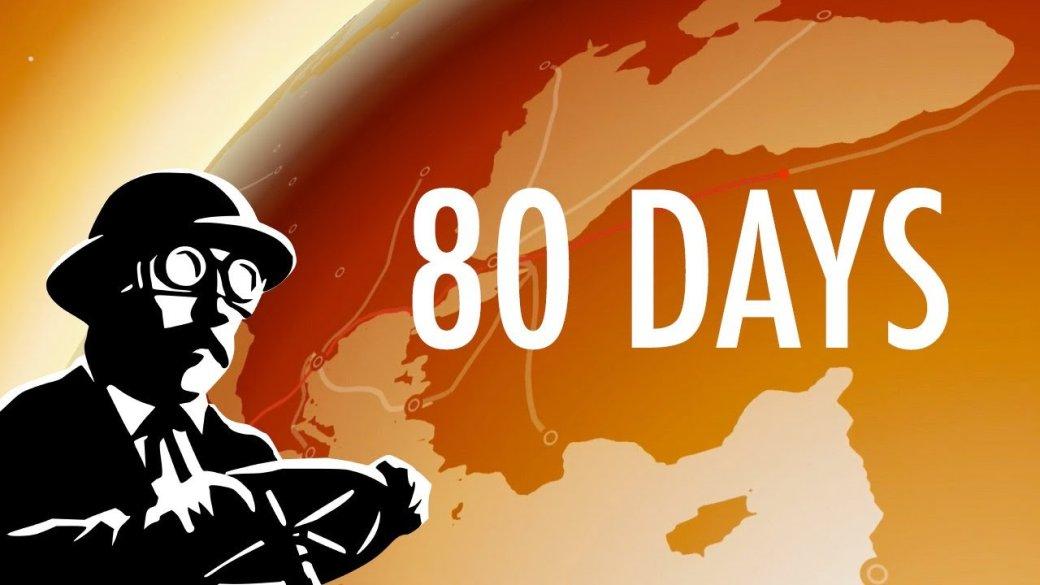 Дополненная версия 80 days выйдет на PC в конце сентября - Изображение 1