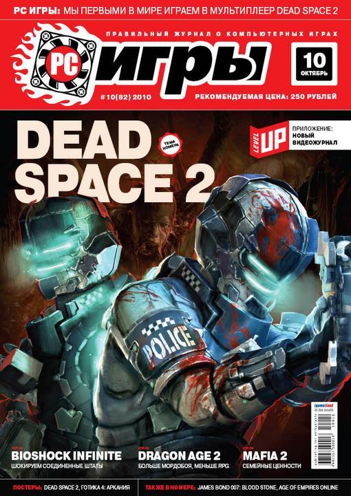 Обзор игровой прессы: сентябрь 2010 - Изображение 5